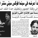 RT @al_wisal: #الزمن اليوم بدء عرض فيلم (مرة في العمر) في سينما فوكس سيتي سنتر السيب والقرم الفيلم إخراج سالم بهوان http://t.co/Cn3elg8ypi