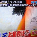 RT @SugarKaiko: 新潟のTV、ニュース速報で飯塚くんのベイスターズ入りが伝えられたー! #baystars http://t.co/xn8jAVVQvd