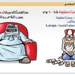 """RT @S3d_78: #كاريكاتير """"إغلاق مطعم"""" #قطر #Qatar #Cartoon http://t.co/Pd5Z98WelF"""
