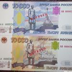 RT @sar_life: В Саратове появились образцы купюр номиналом 10 тысяч рублей http://t.co/8euyxPGAFc http://t.co/PK7PoSJDOz