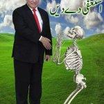#CaptainDiesel @ImranKhanPTI @TahirulQadri @RaheeqAbbasi @mushtaqminhas @RehamKhan1 @RabiaAnumm @AnsarAAbbasi http://t.co/avqFykLutG