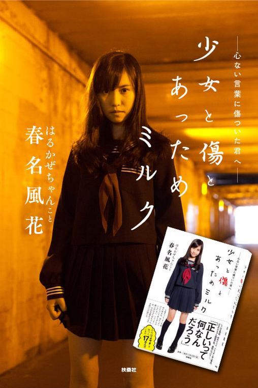 いよいよ10/27(月)発売!春名風花(  @harukazechan )「少女と傷とあっためミルク」大型書店などでは明日より発売開始のお店もあるようです♪ぜひお求め下さい! http://t.co/AUnGjcdGm8 http://t.co/KXpRAoHTnF