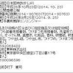 RT @itm_nlab: ニンジャ!? ニンジャナンデ!? 東映が「手裏剣戦隊ニンニンジャー」商標を出願? 来年の戦隊テーマはニンジャ!? - ねとらぼ http://t.co/HKYUJVjLX9 @itm_nlabさんから http://t.co/kehAmSI3Oe