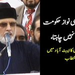 "RT @iamZunaira: BEST! RT ""@Mumtazz_Maneka: That about sums it all up. Allah doesnt want PM NSs Govt to end now. #TUQ http://t.co/NILWDeNrhM"""