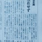 RT @kondoujp: 茨城新聞しっかり追跡取材したんやな……残念な結果でしたね、になってしまったけど > https://t.co/hDQFioT62b