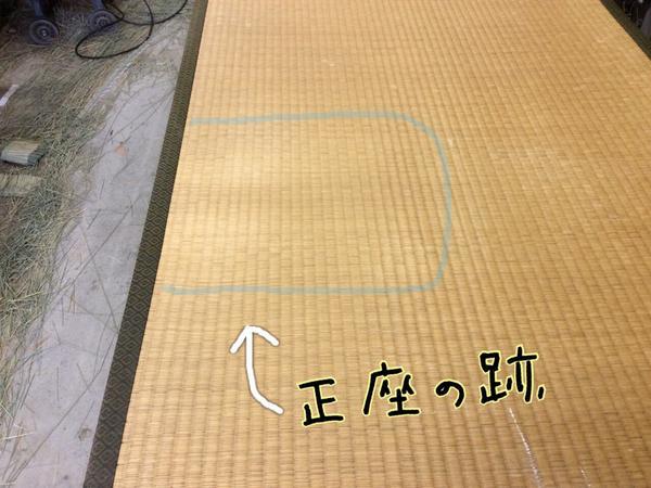 畳に正座の跡今日は座敷の畳の張り替えのお仕事ですご主人が毎日お仏壇に手を合わせているので畳に正座の跡が付いてますね凄いです畳が若干凹んでいますご先祖を大切にする気持ちは見習いたいと思いますねhttp://t.co/ktHjgwqVE1 http://t.co/HPB4ANijZS