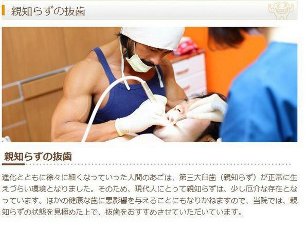 虫とり小僧さんそんなところで何してんすかwww RT @tarte2525: 「親知らずは早めにご相談下さい」とある歯科医院のHPの画像がヤバいwwwww : http://t.co/flkeOEW1JJ http://t.co/IV2skklUU3