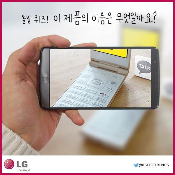 [돌발퀴즈]카톡 전용 키를 갖춘 폰 이름은?오후 6~12시 RT하고 정답 맞춰주신 분 중 매일 20분께 바나나맛 우유를 드리며, 이벤트 종료 후 추첨 통해 1분께 LG 와인스마트 폰을 쏩니다!(발표:10/31) http://t.co/KtUUhfcE5H