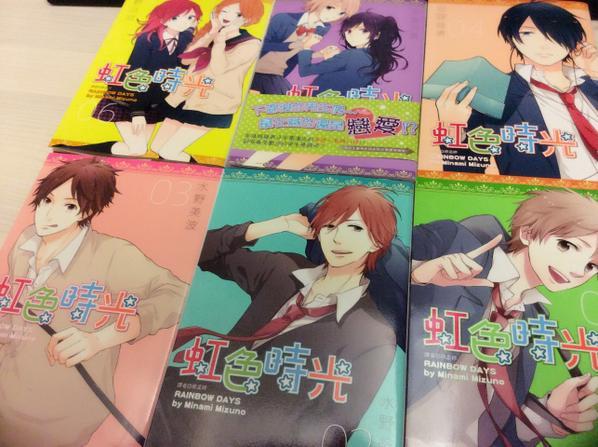 これは台湾版だ!!有難うございます~^^  虹色デイズが大好きです!羽柴くんとてもかわいいです!かっこいいです直江剛くん