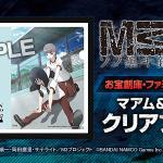 【ゲーム】お宝創庫・ファミ―ズにて PS Vita「M3MMM」を予約すると、ゲーム描き下ろしの「マアム&ササメのクリア