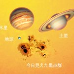 RT @KAGAYA_11949: 今日太陽面に見えた10年に1度クラスの黒点と各惑星のサイズ比較です。 太陽系最大の惑星、木星に匹敵する大きさの黒点郡です。 http://t.co/88NfR9ouvr