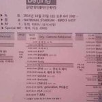141025 MBC Korean Wave in Beijing. EXO will be performing Moonlight, Overdose, Baby Dont Cry & Growl (cr.as tagged) http://t.co/0diaK5qBBw