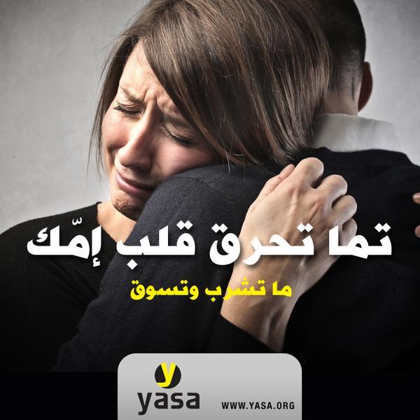 تما تحرق قلب إمك  ما تشرب و تسوق  Designed by Samer Nehme  http://t.co/6VeOVpv3xR http://t.co/MtADkX9S0W