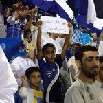 #الهلال_سيدني في الدوري العماني جماهير صحم يرفعون لافتة كلنا هلاليون http://t.co/CYrVnw0ZGY