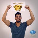 RT @ArabIdol: ان كان @HaithamKhalaily المشترك المفضل لديك صوت له على الرقم 17! #ArabIdol http://t.co/WDW4cWg9Q2
