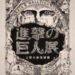 RT @fashionpressnet: 人気漫画「進撃の巨人」展、上野の森美術館で開催 http://t.co/plg5heuvzo http://t.co/xKxnmWFtfc