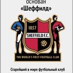 RT @sportsru: 24 октября 1857 года основан cтарейший в мире футбольный клуб: http://t.co/I5IIB77ujt http://t.co/hAqHN7w7r4