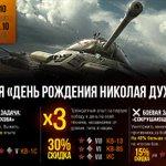 RT @worldoftanks_ru: С 26 октября по 31 октября пройдёт акция, посвящённая дню рождения выдающегося советского конструктора Николая Духова http://t.co/2tiHY2pjck