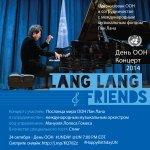 RT @UnitedNationsRU: Китайский пианист, Посланец мира ООН Лан Лан и певец и композитор Стинг поздравят сегодня ООН с днем рождения http://t.co/ALKiAPmIg2