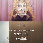 提供で遊ぶなw #selector_anime #tokyomx http://t.co/fBdObXPgxE
