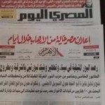 RT @Mohamedsalah_1: ودي اكيد مش جريدة امى وﻻ انا اللى كاتب الخبر ده كﻻمهم وهم المسؤلين *المفروض يعني* #سيناء #سيناء_تحت_القصف http://t.co/CoJ3sYkzpt