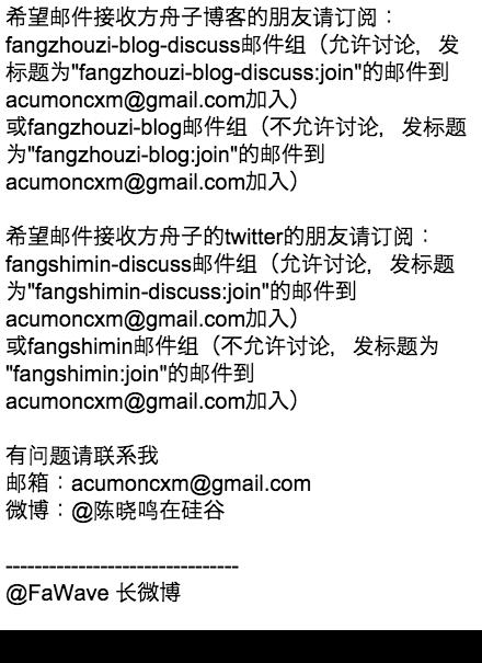 微博上的机器人很容易被封杀(我的机器人已阵亡),希望用邮件订阅方的博客或twitter的朋友请发以下标题的邮件给我。请帮忙转发,谢谢! http://t.co/a8JPy5Ur4T
