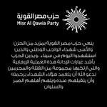#مصر_القوية   ينعى الحزب بمزيد من الحزن والأسى شهداء الواجب الوطنى والذين استشهدوا اليوم فى سيناء http://t.co/qrwDDv6BWh