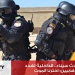 بعد حادث #سيناء.. الداخلية توجه رسالة شديدة للإرهابيين http://t.co/FW1ftiD4yo http://t.co/tR7RfNOvp3