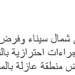 """على مسئولية @Nabil_Sharaf: """"إعلان حظر تجول في شمال سيناء وفرض حالة الطوارئ هناك..واتجاه لفرض منطقة عازلة بالمنطقة"""" http://t.co/5SoQudvCQd"""