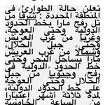 الاماكن التي اعلن حال الطوارئ فيها في شمال #سيناء #العريش http://t.co/wTxWcABZhc