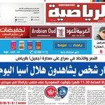 غلاف صحيفة الرياضية اليوم السبت مليار شخص يشاهدون هلال آسيا اليوم #الهلال_سيدني http://t.co/sZCiLSTWxG