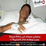 مصابي #سيناء في حالة حرجة ومن بينهم قائد الكتيبة 101 للتفاصيل...http://t.co/R6cBFG8nbH #اقرا_البديل http://t.co/JJglswWw6F
