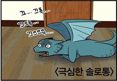 웹툰 '용이 산다 시즌 투' 오늘자 에서 기가 막힌 짤을 찾았다. http://t.co/BxulX0ousB