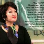 Монгол хүн амны билгээрээ, юу санасан есөн хүсэл нь биелдэг. http://t.co/DLur8aWi2N