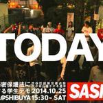 RT @yujinfuse: 報道観て「香港の学生すげぇ」と思った人!日本の学生も動き出してますよ。新しいデモクラシーへの胎動が確実に始まってる。共に!→本日! SASPL @S4SPL 特定秘密保護法に反対する学生デモFINAL@SHIBUYA http://t.co/RLkcRrX4fe