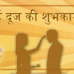 RT @anandibenpatel: Best wishes on the occasion of Bhai Dooj. May this auspicious day enrich the bond between a brother & sister http://t.co/Gu0oI0a73c