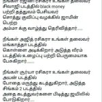 RT @Chingakutty: Came across this in Facebook Serupadi... #Kaththi http://t.co/npgKbrEDyI