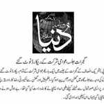 Gujrat Jalsa has broken all the previous records of Jalsas. http://t.co/Kn7QAxWEeA