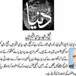 Sheikh Rashid is a political orphan: Khurshid Shah. #ShameOnSheedaTalli http://t.co/7Xb7yf3THM