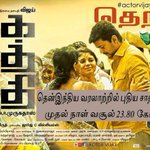 #Kaththi set to shatter more box-office records! 100cr+ expected before Monday! #Vijay #KATHTHIRewritesHistory #Theri http://t.co/Q3ixJK07Cs