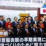 RT @happykarinko: 日韓議員連盟 合同総会だって。。。日本人の議員いる? 全員 、韓国人に見えるけど w #nhk #nhk_news http://t.co/02gEWYMwbD