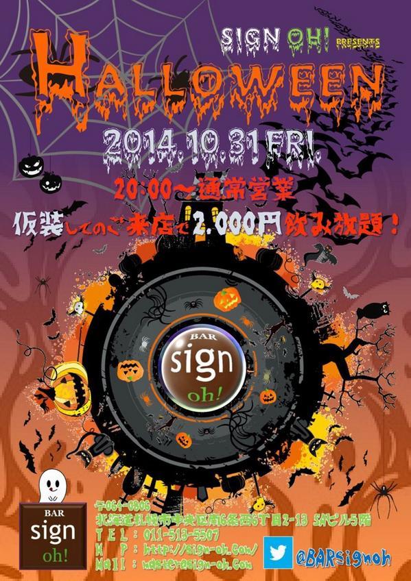 2014年10月25日のつぶやき【BAR Sign Oh!BLOG】