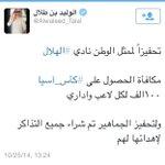 الوليد بن طلال يعلن عن شراء جميع تذاكر مباراة الاياب بين #الهلال و سيدني ويجعل الحضور مجاني، دعمًا منه لممثل الوطن. http://t.co/NSvezQF9pS