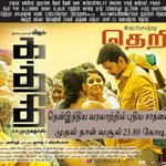 #Kaththi Exclusive Tomorrow #ilayathalapathy #Vijay Theri | Huge Opening collection 23.8 Cr @ARMurugadoss How Many RT http://t.co/2lQhSeuA96