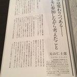RT @gonoi: 渋谷で特定秘密保護法に反対する学生デモを行った #SASPL。サウンドカーの上でコールをした国際基督教大学3年の元山仁士郎さんが立ち上げの経緯を『Journalism』10月号に寄稿。必読。http://t.co/3ahd77E6x8 http://t.co/Q9w9vBn87O