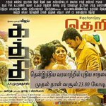 Due to massive response fr Kaththi movie frm people. Kaththi getting more screen thn #Poojai & #HNY fr tom in chennai http://t.co/iqFbhrOnjw