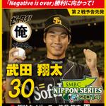 RT @HAWKS_official: さあ、切り替えて行きましょう! 明日の先発は、武田翔太投手( @sh3014 )! 甲子園で自分らしい投球を見せてくれ! #sbhawks #日本シリーズ http://t.co/JVm1GvsVv3