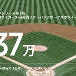 #日本シリーズ 第1戦は阪神タイガース @TigersDreamlink が福岡ソフトバンクホークス @HAWKS_official に6-2で勝利しました。試合に関するツイート数は37万ツイートを記録しました。 http://t.co/fTBVqWTpfY