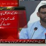#MQM to mark Sunday as Black Day #KhursheedShah #Karachi http://t.co/rvCz7fS4KI http://t.co/YOxmhMipJx