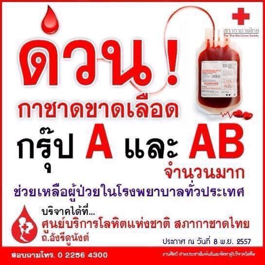 ★ ด่วน! กาชาดขาดเลือด ★ รับบริจาคเลือดกรุ๊ป A และ AB จำนวนมาก @ ศูนย์บริจาคโลหิตแห่งชาติ ถ.อังรีดูนัง โทร 02-256-4300 http://t.co/lMJa872hMM